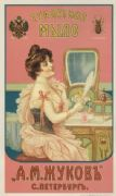 Vintage Russian poster - Female products advertisement